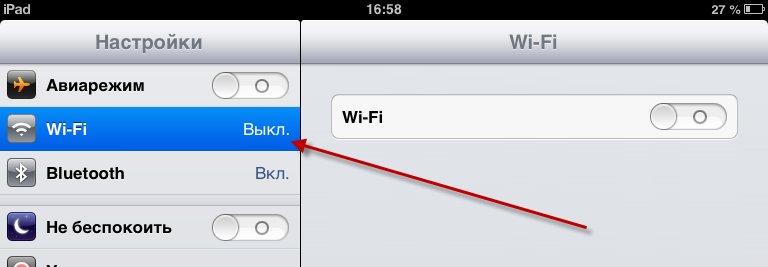 Включение Wi-Fi на iPad