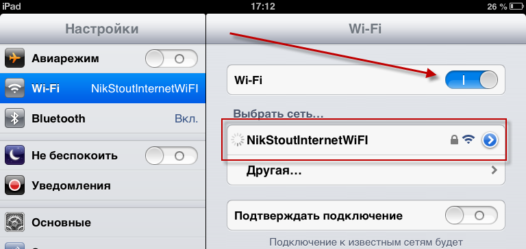 Выбор сети Wi-Fi на iPad