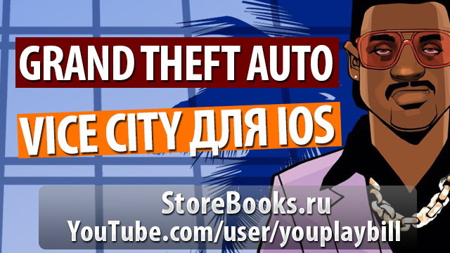 Grand Theft Auto (GTA): Vice City на iOS (iPhone, iPad)
