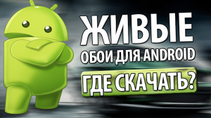 jivie-oboi-dlya-android