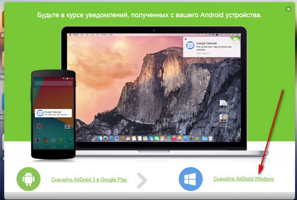 web.airdroid